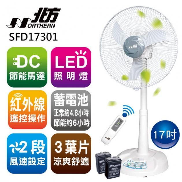 【北方】17吋風罩充電式DC遙控立地電扇-LED照明燈(SFD17301) 1