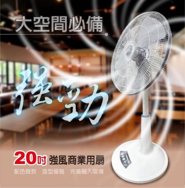 【東銘】20吋超強風商業用扇(TM-2001) 2