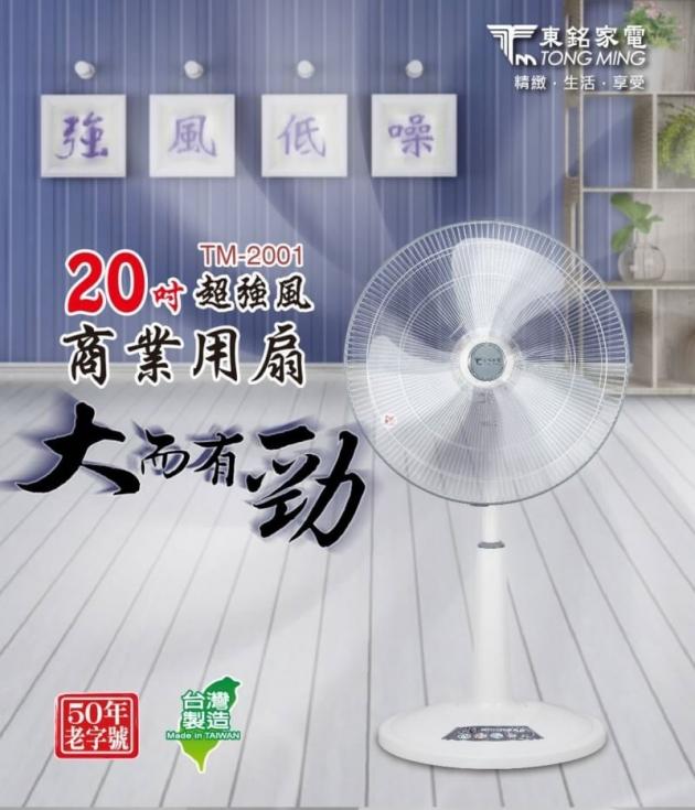 【東銘】20吋超強風商業用扇(TM-2001) 1
