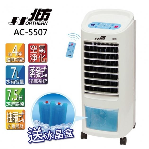 北方 AC-5507 移動式冷卻器 1