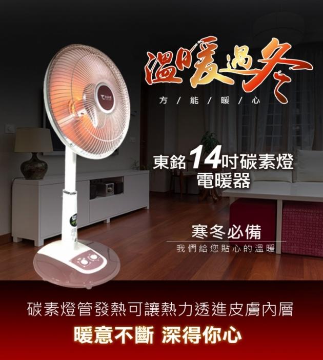 東銘 14吋碳素燈電暖器 TM-3802T 扇形電暖器800W 2