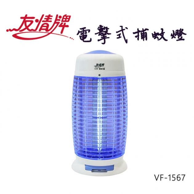 【友情牌】飛利浦燈管15W電擊式捕蚊燈(VF-1567) 1