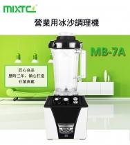 MIXTEC美斯德克1.8L專業多功能生機調理機 MB-7A 1