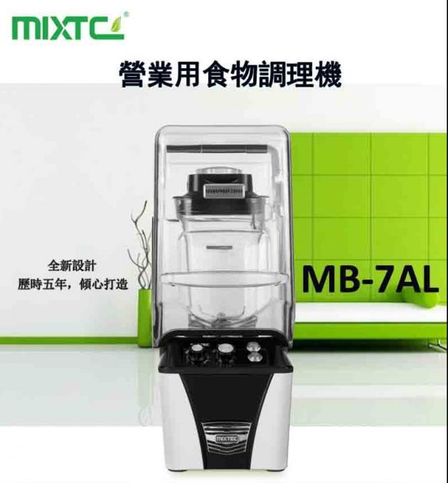 MIXTEC美斯德克1.8L專業多功能生機調理機 MB-7A 2