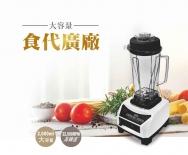 元山養生食物調理機 YS-2011MX 1