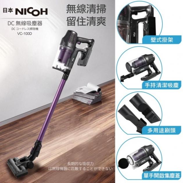 日本NICOH DC無線吸塵器 VC-100D 電動吸頭 1