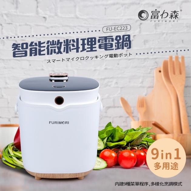 【日本FURIMORI 富力森】智能微料理電鍋(FU-EC223) 1