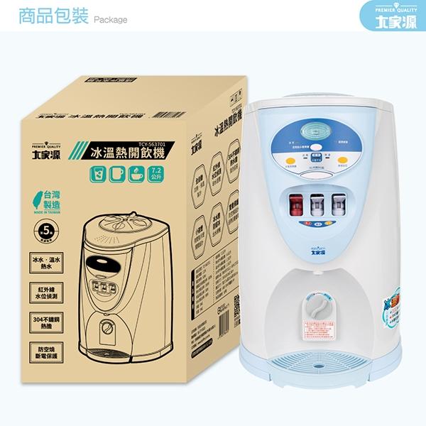 大家源 7.2公升電子式冰溫熱開飲機/飲水機/淨水機 TCY-563701 2
