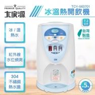 大家源 7.2公升電子式冰溫熱開飲機/飲水機/淨水機 TCY-563701 1