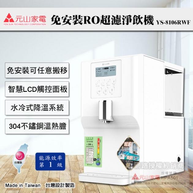 【元山牌】免安裝移動式RO超濾淨飲機(YS-8106RWF) 1