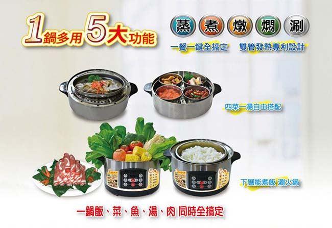 正豐4L多功能健康料理鍋/蒸煮鍋 2
