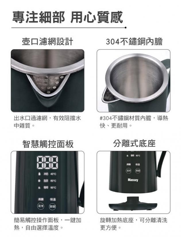 Massey 智慧溫控雙層隔熱防燙快煮壺 MAS-701 2